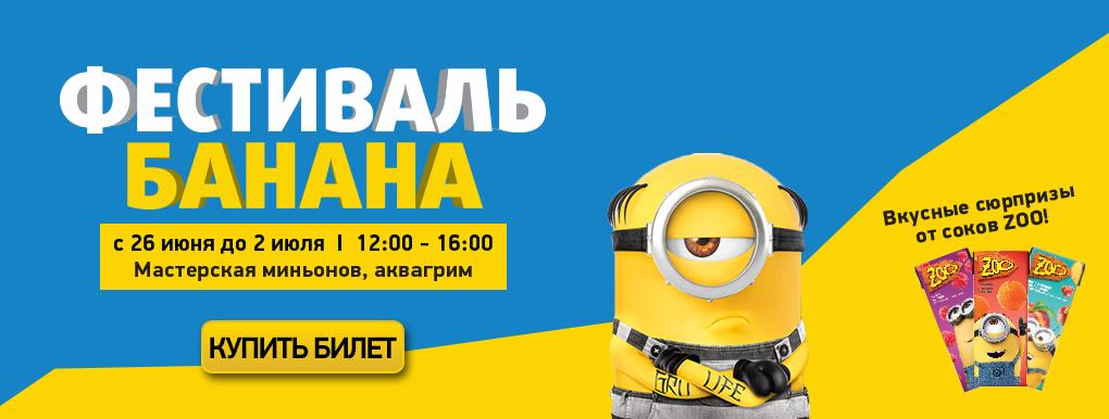 Банана фестиваль (баннер)