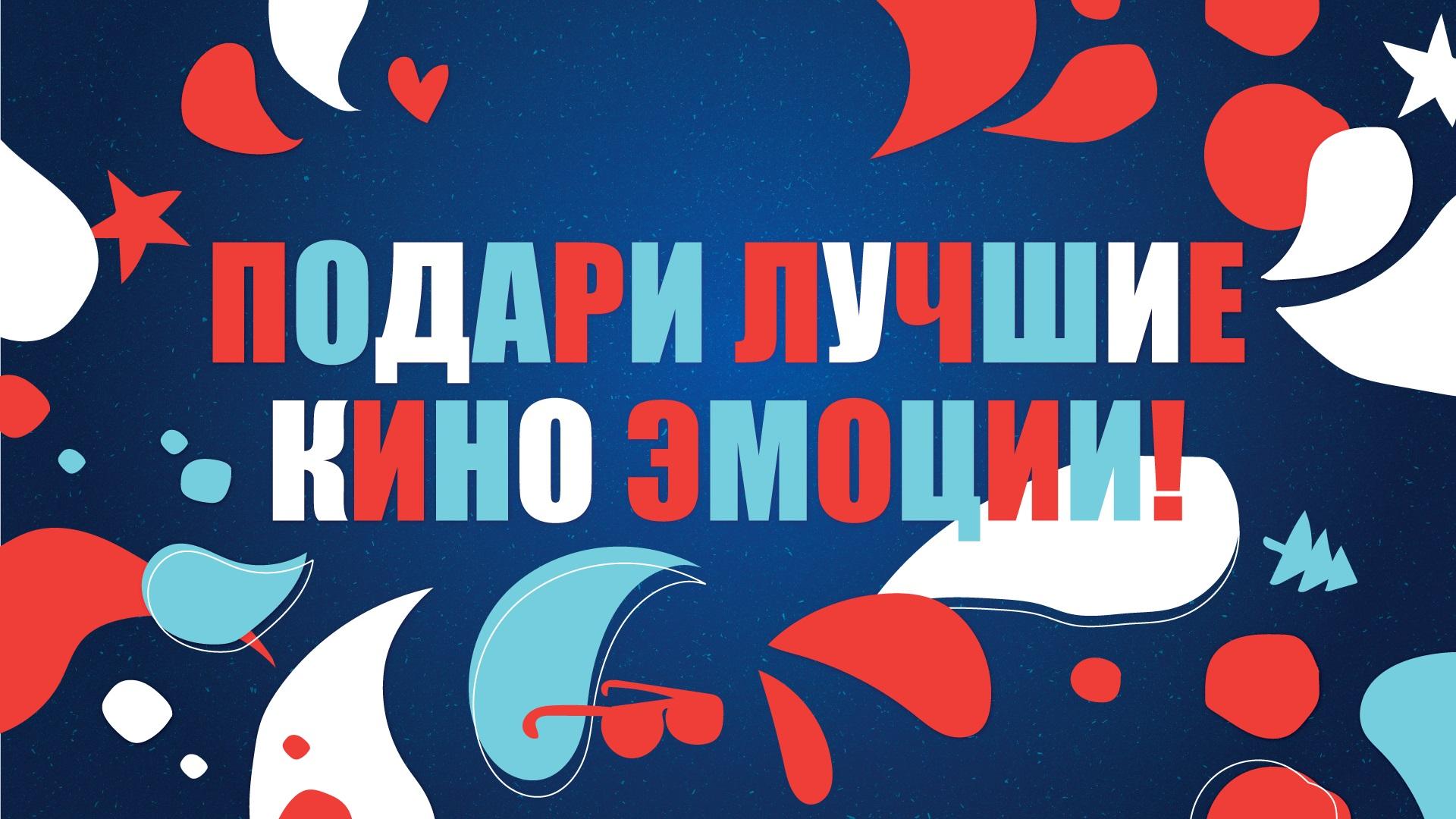 cnm_atteli_web_kinoemocijas_1920x1080px_RU