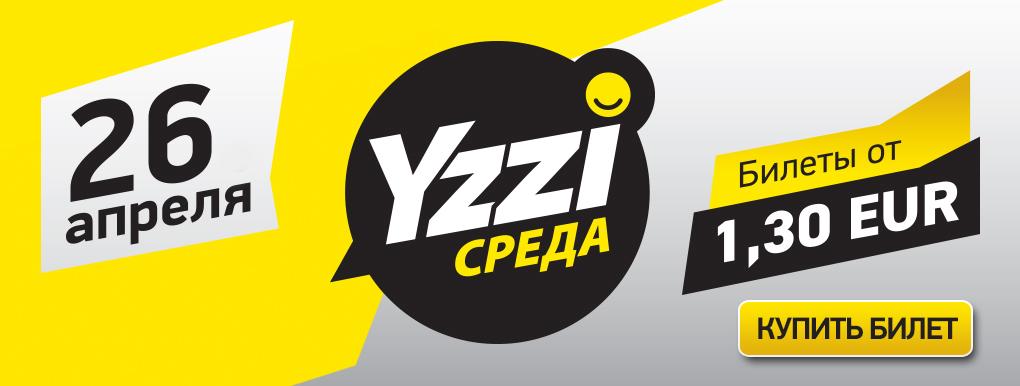 День Yzzi (баннер)